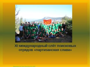 XI международный слёт поисковых отрядов «партизанская слава» Матюшкина А.В. h