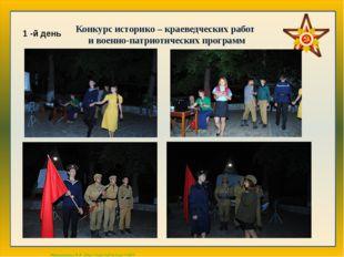 1 -й день Конкурс историко – краеведческих работ и военно-патриотических прог