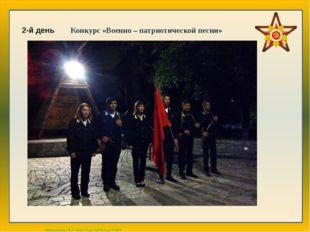 2-й день Конкурс «Военно – патриотической песни» Матюшкина А.В. http://nsport