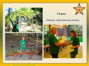 3-й день Конкурс «Партизанская аптека» Матюшкина А.В. http://nsportal.ru/user