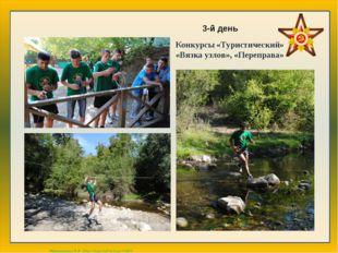 3-й день Конкурсы «Туристический» «Вязка узлов», «Переправа» Матюшкина А.В. h
