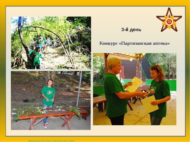 3-й день Конкурс «Партизанская аптека» Матюшкина А.В. http://nsportal.ru/user...