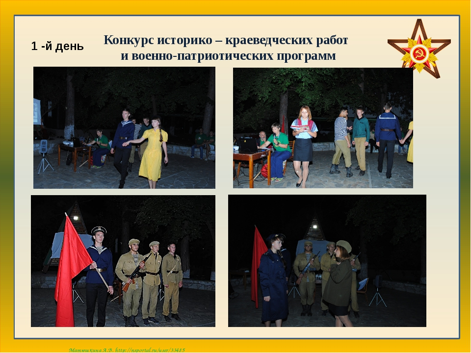 1 -й день Конкурс историко – краеведческих работ и военно-патриотических прог...