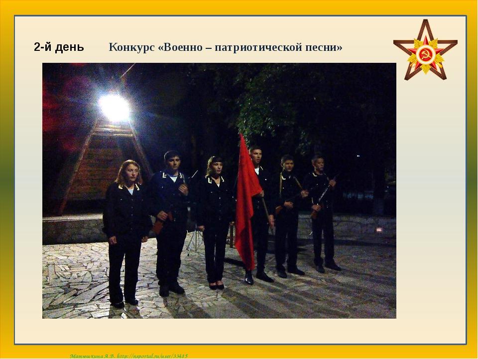 2-й день Конкурс «Военно – патриотической песни» Матюшкина А.В. http://nsport...
