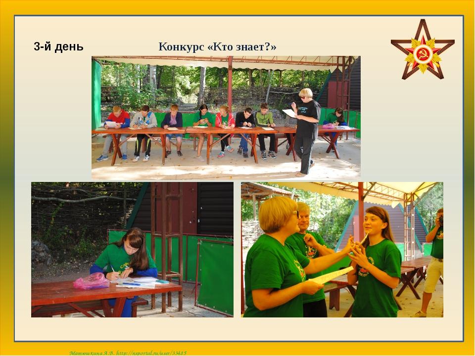 3-й день Конкурс «Кто знает?» Матюшкина А.В. http://nsportal.ru/user/33485