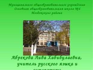 Абрекова Лива Хабибулаевна, учитель русского языка и литературы Муниципальное