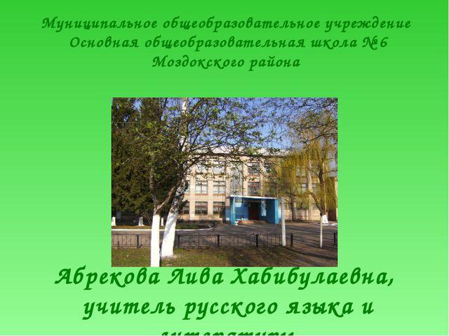 Абрекова Лива Хабибулаевна, учитель русского языка и литературы Муниципальное...