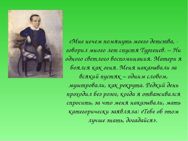 «Мне нечем помянуть моего детства, - говорил много лет спустя Тургенев. – Ни...