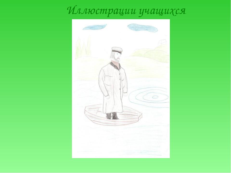 Иллюстрации учащихся