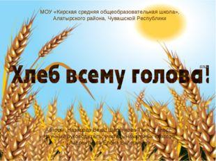 МОУ «Кирская средняя общеобразовательная школа», Алатырского района, Чувашско