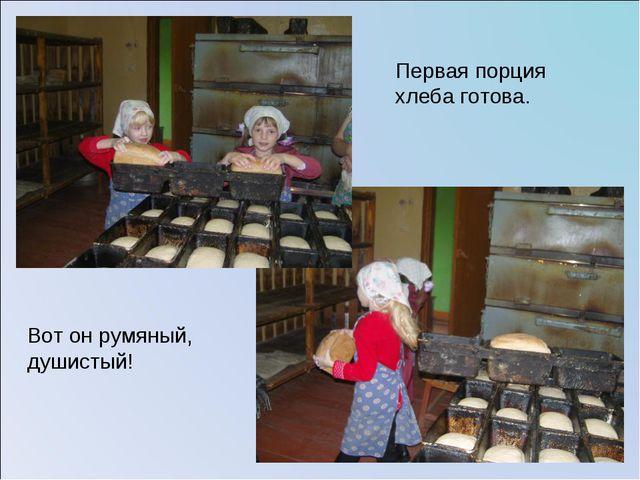 Первая порция хлеба готова. Вот он румяный, душистый!