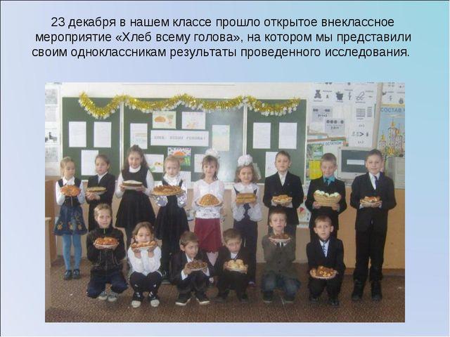 23 декабря в нашем классе прошло открытое внеклассное мероприятие «Хлеб всему...