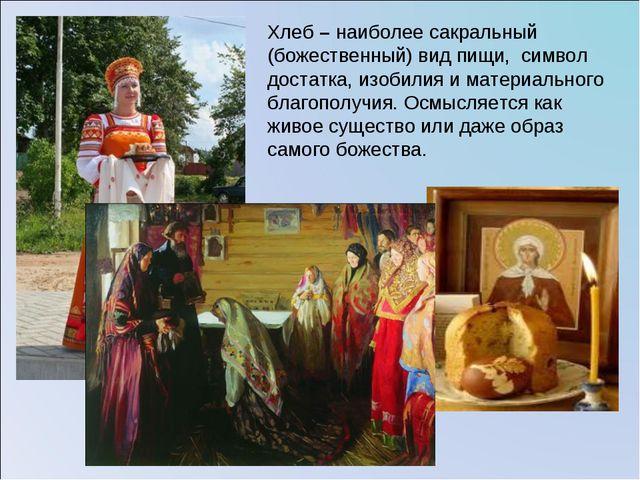 Хлеб – наиболее сакральный (божественный) вид пищи, символ достатка, изобилия...