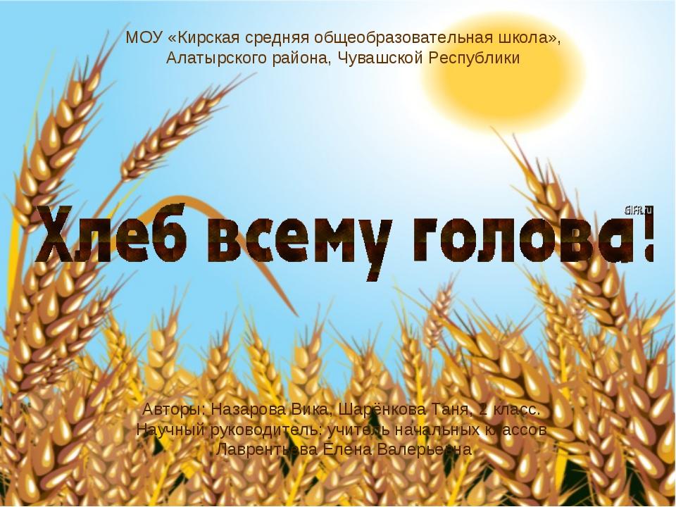 МОУ «Кирская средняя общеобразовательная школа», Алатырского района, Чувашско...