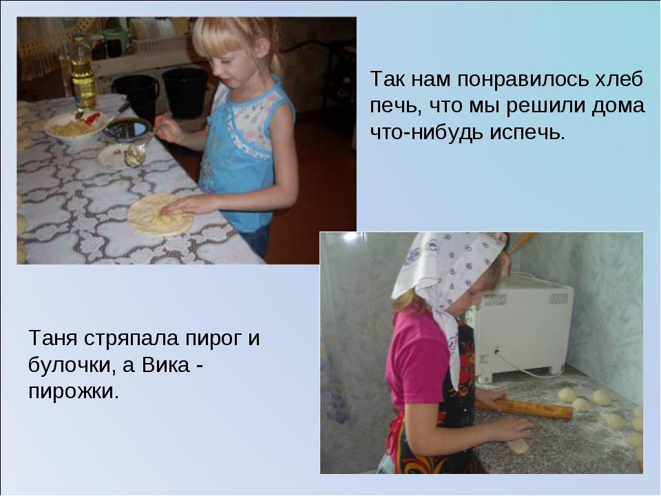 Так нам понравилось хлеб печь, что мы решили дома что-нибудь испечь. Таня стр...