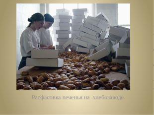 Расфасовка печенья на  хлебозаводе.