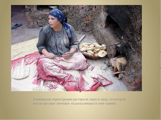з Каменными зернотерками растирали зерно в муку, из которой пекли пресные ле...