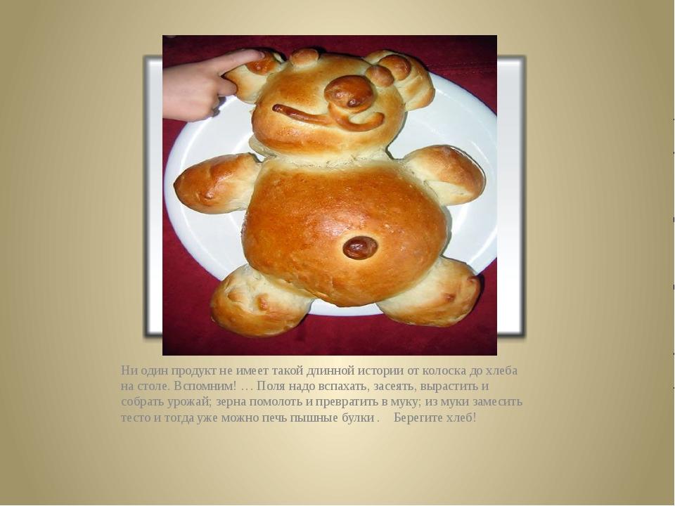 Ни один продукт не имеет такой длинной истории от колоска до хлеба на столе....