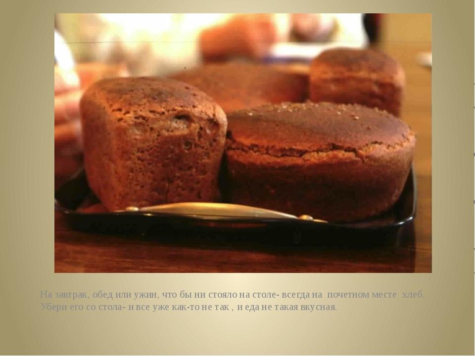 На завтрак, обед или ужин, что бы ни стояло на столе- всегда на  почетном мес...
