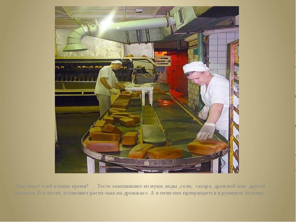 Как пекут хлеб в наше время?      Тесто замешивают из муки, воды ,соли,  саха...