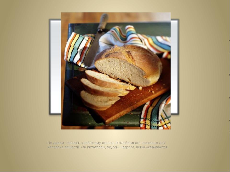 Не даром  говорят: хлеб всему голова. В хлебе много полезных для человека вещ...