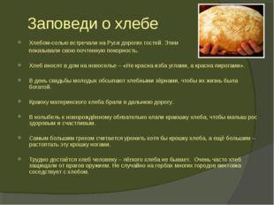 Заповеди о хлебе Хлебом-солью встречали на Руси дорогих гостей. Этим показыва