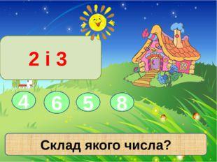 4 2 і 3 6 5 8 Склад якого числа?