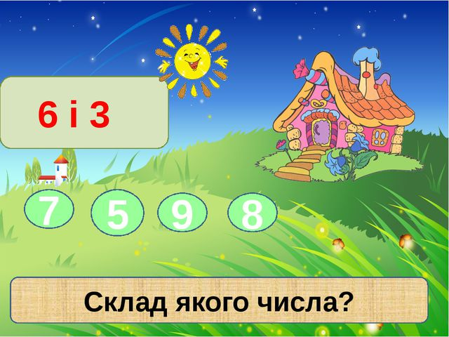 7 6 і 3 5 9 8 Склад якого числа?