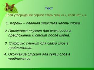 Тест Если утверждение верное ставь знак «+», если нет «». 1. Корень – главна