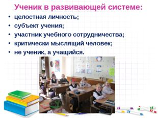 Ученик в развивающей системе: целостная личность; субъект учения; участник уч