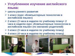 Углубленное изучение английского языка: школа раннего развития 1 класс (курс