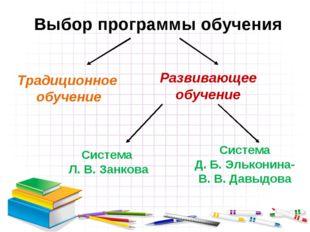 Выбор программы обучения Традиционное обучение Развивающее обучение Система Л