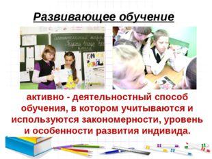 активно - деятельностный способ обучения, в котором учитываются и используютс