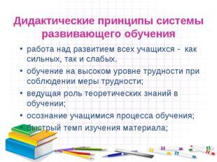 Дидактические принципы системы развивающего обучения работа над развитием вс