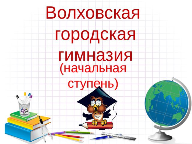 Волховская городская гимназия (начальная ступень)