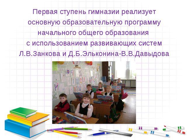 Первая ступень гимназии реализует основную образовательную программу начально...
