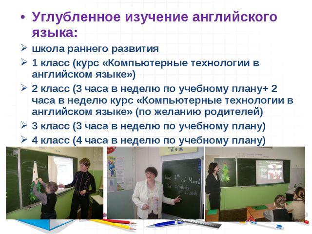 Углубленное изучение английского языка: школа раннего развития 1 класс (курс...