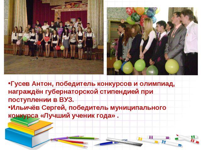 Гусев Антон, победитель конкурсов и олимпиад, награждён губернаторской стипен...