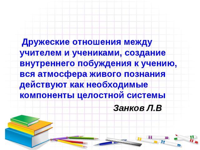 Дружеские отношения между учителем и учениками, создание внутреннего побужде...