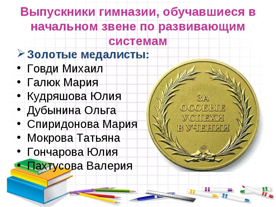 Выпускники гимназии, обучавшиеся в начальном звене по развивающим системам Зо...