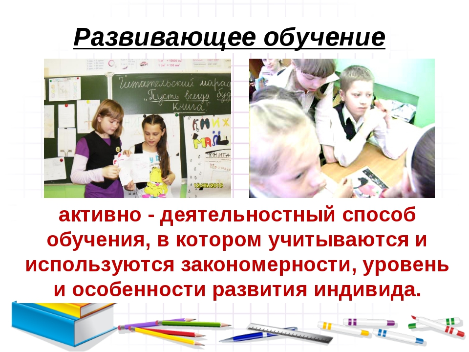 активно - деятельностный способ обучения, в котором учитываются и используютс...