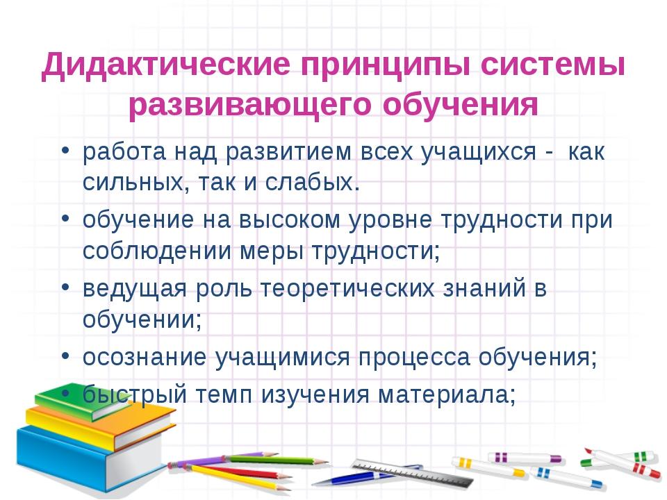 Дидактические принципы системы развивающего обучения работа над развитием вс...