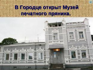 В Городце открыт Музей печатного пряника. 32