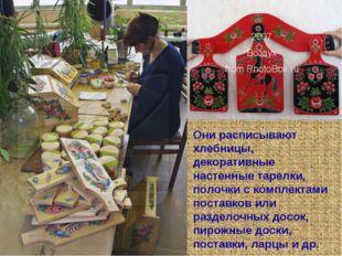 Они расписывают хлебницы, декоративные настенные тарелки, полочки с комплекта