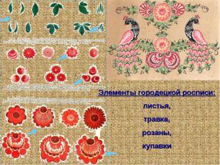 Элементы городецкой росписи: листья, травка, розаны, купавки