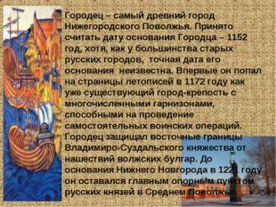 Городец – самыйдревний город Нижегородского Поволжья. Принято считать дату о
