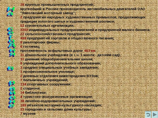 26 крупныхпромышленных предприятий; крупнейший в России производитель автомо...
