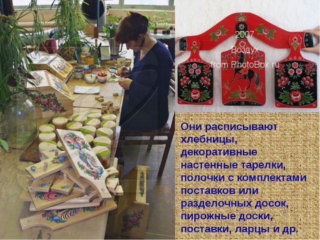 Они расписывают хлебницы, декоративные настенные тарелки, полочки с комплекта...