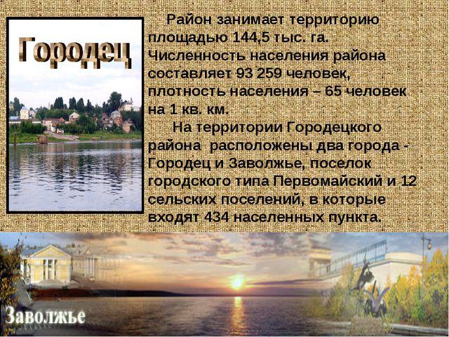 Район занимает территорию площадью 144,5 тыс. га. Численность населения...