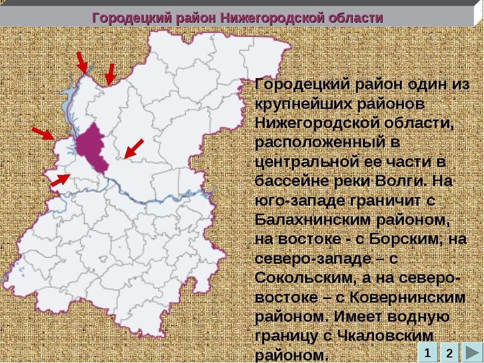 Городецкий район Нижегородской области Городецкий район один из крупнейших ра...